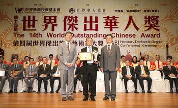 The 14th World Outstanding Chinese Award