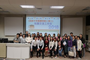 "KE Workshop on ""Becoming a Skilled Comprehender in both Chinese and English"""