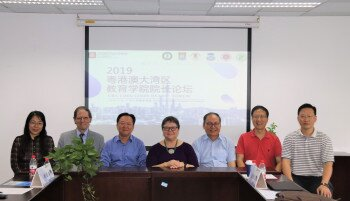 2019 Greater Bay Area Education Deans' Forum at School of Education, Guangzhou University